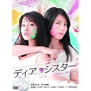 """ディア・シスター DVD BOX"""""""