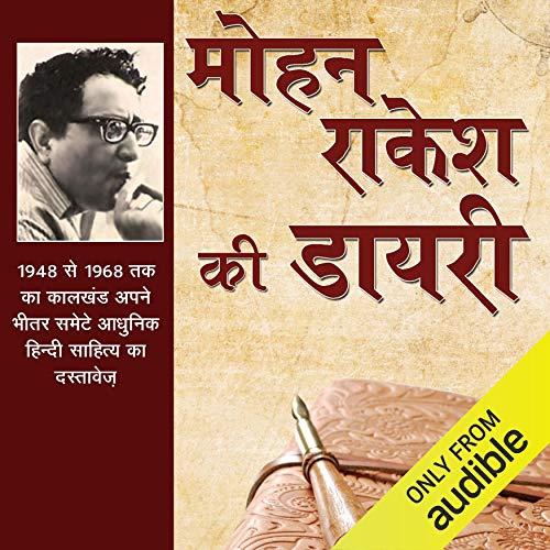 Mohan Rakesh Ki Diary [Diary of Mohan Rakesh] cover art
