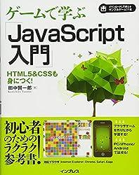 ゲームで学ぶ「JavaScript入門」