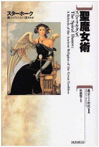 聖魔女術―スパイラル・ダンス (魔女たちの世紀)