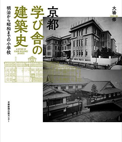 京都 学び舎の建築史 明治から昭和までの小学校