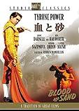 血と砂 [DVD] image