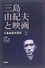 三島由紀夫と映画―三島由紀夫研究〈2〉 (三島由紀夫研究 (2))
