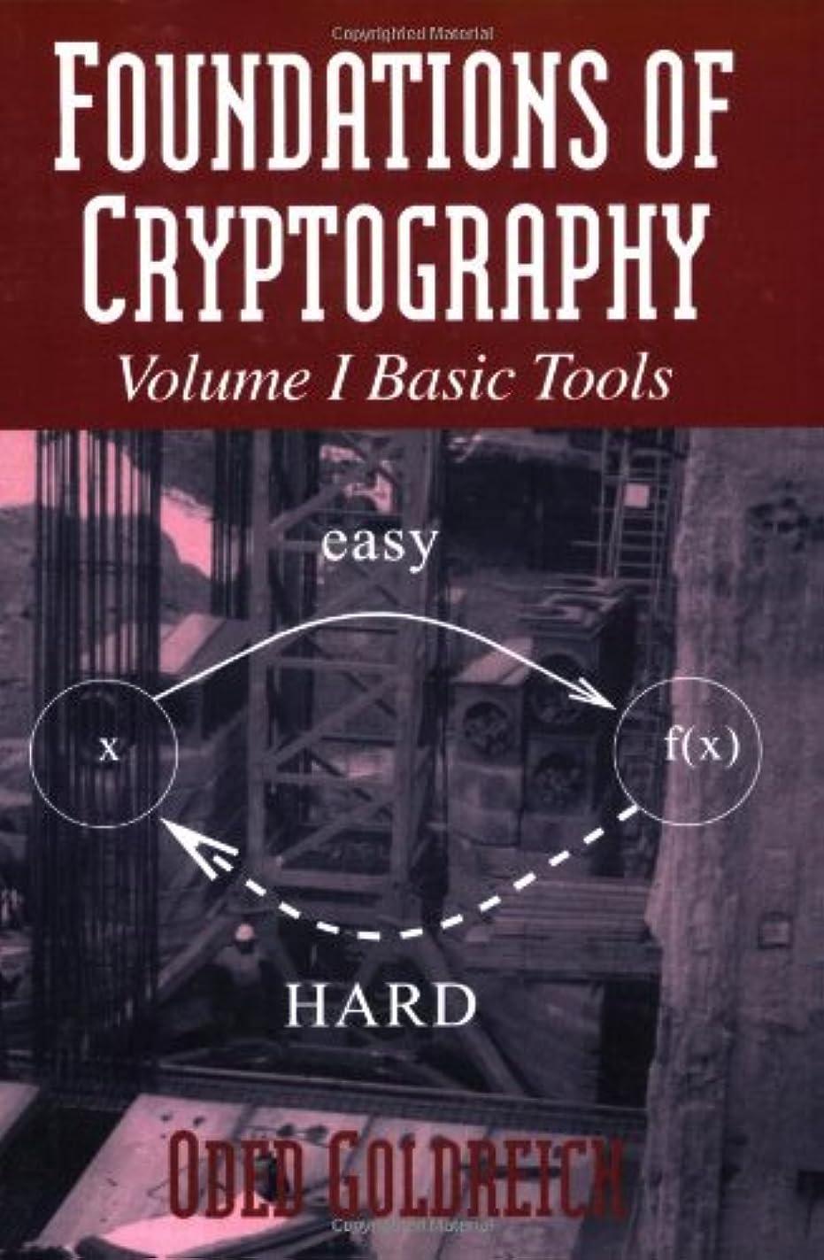 自殺発行良さFoundations of Cryptography v1