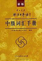新版中日交流标准日本语中级词汇手册(口袋便携式)