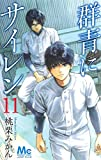 群青にサイレン 11 (マーガレットコミックス)