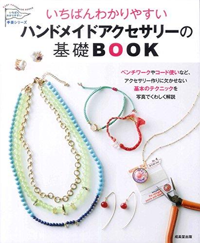 成美堂出版『いちばんわかりやすい ハンドメイドアクセサリーの基礎BOOK』