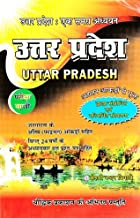 Sampurn Uttar Pradesh General Study (GK) books, Boudhik Prakashan, Pariksha Vani, By S.K.Ojha, Hindi