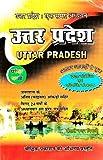 Uttar Pradesh GK Language Published: Hindi