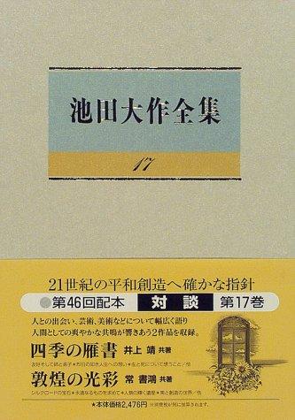 対談 17(池田大作全集)