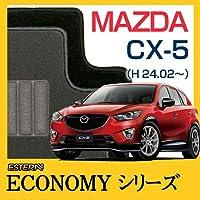【ECONOMYシリーズ】MAZDA マツダ CX-5 フロアマット カーマット 自動車マット カーペット 車マット(H24.02~,KEEFW,KE2FW,KEEAW,KE2AW) ブラック ab-ma-cx5-24ke-dukebk