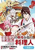 剣聖の称号を持つ料理人【分冊版】 11巻 (マッグガーデンコミックスBeat'sシリーズ)