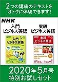 NHK 入門ビジネス英語 実践ビジ�