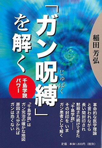 ガン呪縛を解く~千島学説パワー 第6版: 千島学説パワー