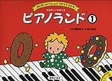 ピアノランド(1) せんせいといっしょにうたってひける