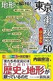 地形で解ける! 東京の街の秘密50 改訂新版 (じっぴコンパクト新書)