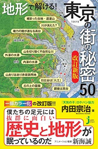 地形で解ける! 東京の街の秘密50 改訂新版 (じっぴコンパクト新書)の詳細を見る