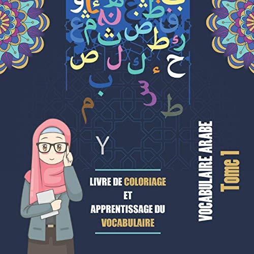 Livre de coloriage et apprentissage du vocabulaire: Livre de Coloriage Amusant et Relaxant   Cahier de vocabulaire arabe   Mandalas Anti-stress   ...   Fiches de révision en arabe littéraire