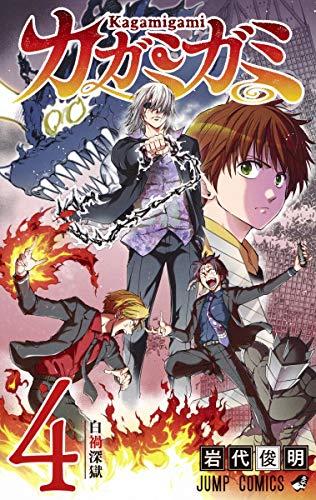カガミガミ 4 (ジャンプコミックス)