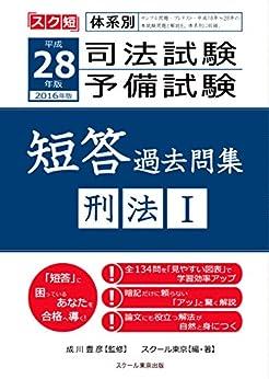 [スクール東京]の平成28年(2016年)版 体系版 司法試験・予備試験 短答 過去問集 刑法Ⅰ