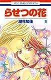 らせつの花 9 (花とゆめコミックス)