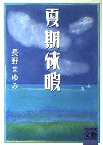 夏期休暇 (河出文庫―BUNGEI Collection)