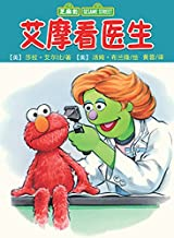It's Check-up Time, Elmo! (Sesame Street) (Chinese Edition)