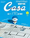 Casa BRUTUS カーサ ブルータス  2021年 10月号  大人も読みたい藤子・F・不二雄100