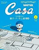 Casa BRUTUS カーサ ブルータス 2021年 10月号 大人も読みたい藤子 F 不二雄100 雑誌