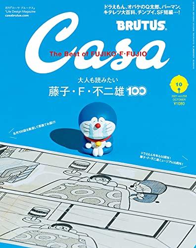 Casa BRUTUS(カーサ ブルータス) 2021年 10月号 [大人も読みたい藤子・F・不二雄100] [雑誌]
