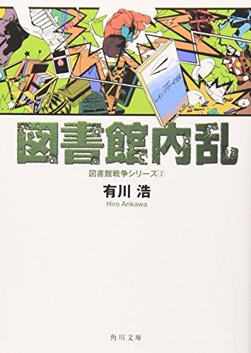 図書館内乱 図書館戦争シリーズ (2) (角川文庫)