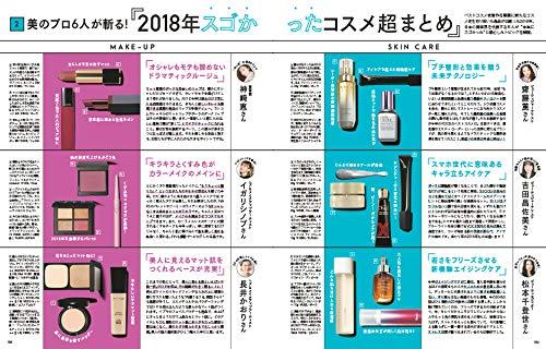 VoCE 2019年2月号 商品画像