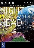 NIGHT HEAD 2041(上) (講談社タイガ)
