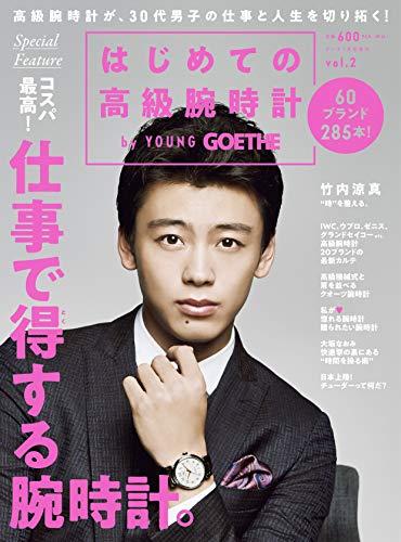 はじめての高級腕時計 by YOUNG GOETHE vol.2[雑誌]: GOETHE(ゲーテ) 増刊