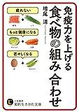 免疫力を上げる 食べ物の組み合わせ (知的生きかた文庫)