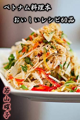 ベトナム料理本 おいしいレシピ60品