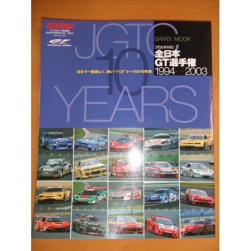 1994-2003-JGTC All Japan GT Championship 10 years (San