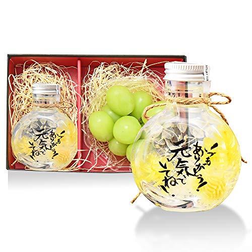 敬老の日 ギフト ハーバリウム  & 山形県産 シャインマスカット (紫陽花(黄色) ラウンド瓶)