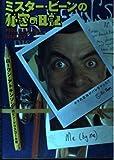 ミスター・ビーンの秘密の日記