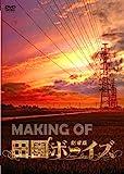 MAKING OF 劇場版 田園ボーイズ[DVD]