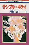 サンプル・キティ 第1巻 (花とゆめCOMICS)