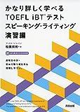 かなり詳しく学べるTOEFL iBTテスト スピーキング・ライティング 演習編
