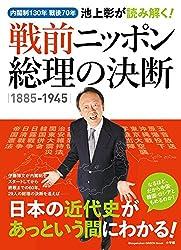 五箇条の御誓文 明治政府の基本方針を時の首相、吉田茂はこう称した 14