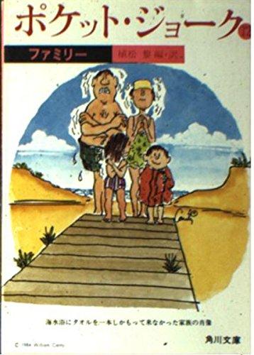 ポケット・ジョーク (12) ファミリー (角川文庫 5785)の詳細を見る