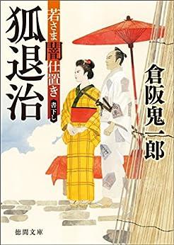 [倉阪鬼一郎]の若さま闇仕置き 狐退治 (徳間文庫)