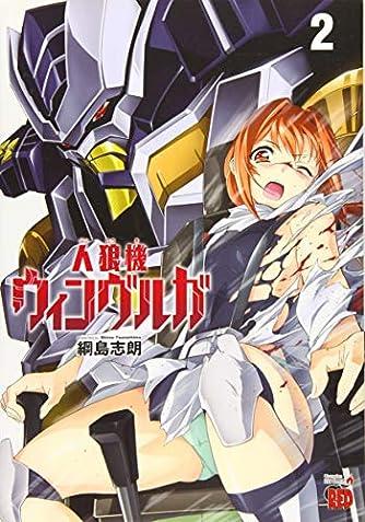 人狼機ウィンヴルガ(2)(チャンピオンREDコミックス)