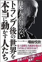 日本人が知らないトランプ後の世界を本当に動かす人たち