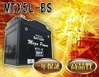 バイク バッテリー MTX5L-BS 一年保証 (YTX5L-BS / GTX5L-BS / FTX5L-BS) 互換品