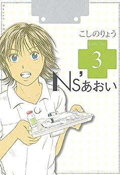 [こしのりょう]のNs'あおい(3) (モーニングコミックス)