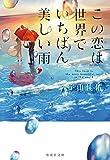 この恋は世界でいちばん美しい雨 (集英社文庫)